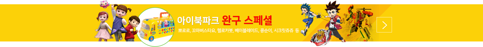 home-middle-special-banner