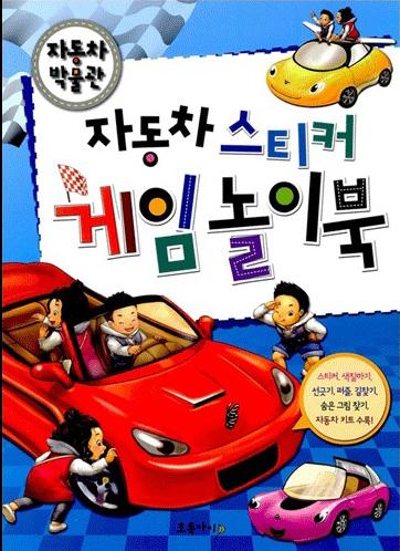 자동차 박물관 책